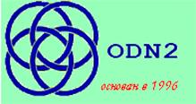 Московский сегмент сети консультантов по организационному развитию ОДН2