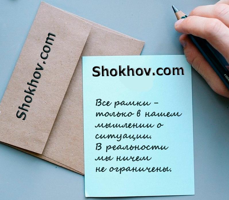 Shokhov.com